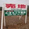 わきもと不動産(高鍋町)