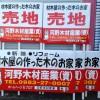 施工&売地用管理サイン(川南町)