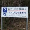 高鍋大師花守山駐車場サイン2(高鍋町)