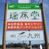 瑶林堂(川南町)