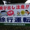 飛び出し注意看板(川南町)