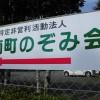 川南町のぞみ会(川南町)