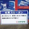 スローガンサイン(川南町)