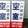 空室案内サイン(川南町)