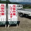 伐採工事看板(川南町)