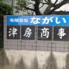 事務所看板(有限会社ながい)