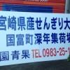 集荷場・流通センター用サイン(園青果)