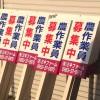 ミキファーム募集看板(川南町)
