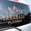 タカラダフラワー営業車(都農町)
