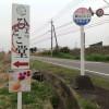 ひょっとこ堂写真サイン追加(高鍋町)