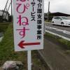 施設誘導案内サイン(川南町)