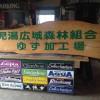 ゆず加工場サイン(西都市)