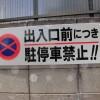 駐停車禁止サイン(高鍋町)