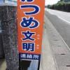 連絡所スタンドサイン(都農町)