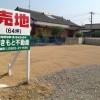 わきもと不動産サイン(高鍋町)