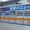 林田GSサイン(木城町)