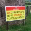 注意サイン(川南町)