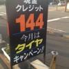 林田石油案内サイン(木城町)