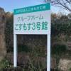 G-homeこすもす(川南町)