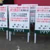 ロードレース用サイン(川南町)