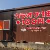 カラオケ・モンキース(川南町)