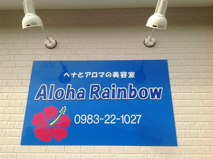 アロハレインボー2(高鍋町)