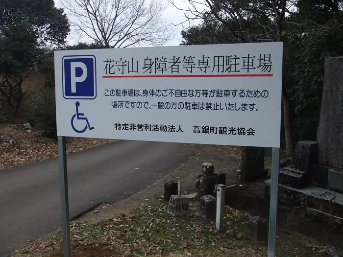 高鍋大師花守山駐車場サイン1(高鍋町)
