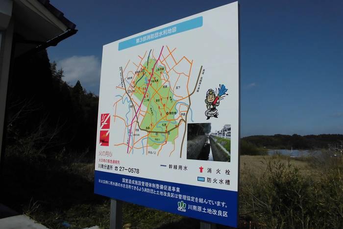 防災水利マップ(川南町)