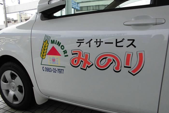 「みのり」施設CAR(川南町)