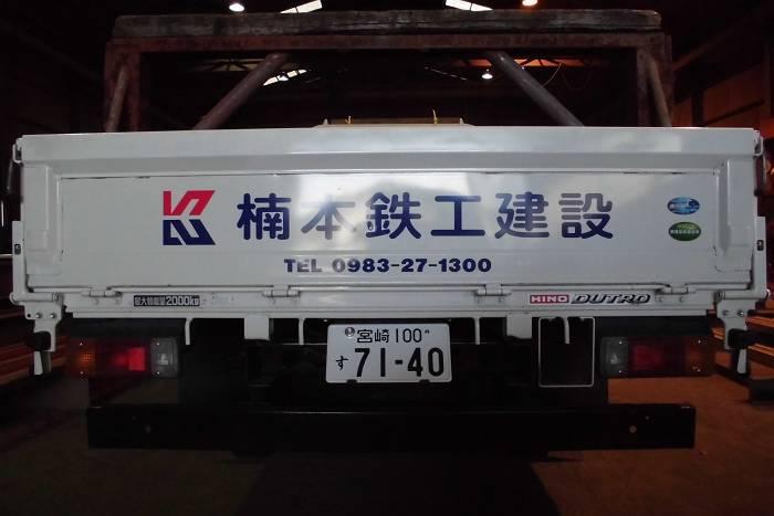 楠本鉄工建設(川南町)