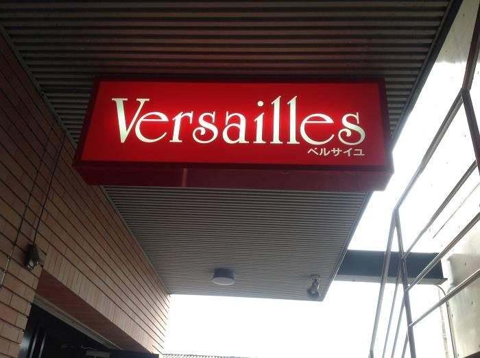 Versailles(高鍋町)