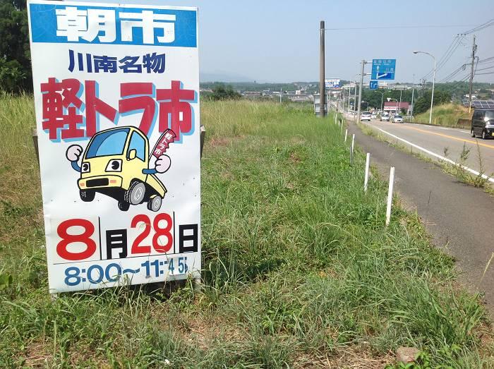 軽トラ市案内サイン(川南町)