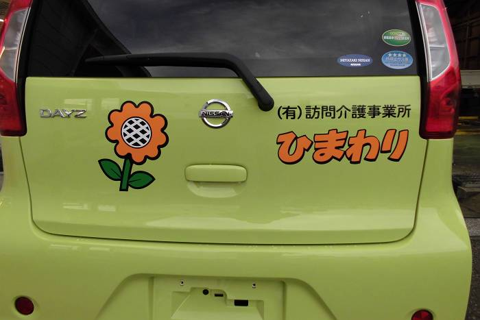 ひまわり訪問介護車(都農町)