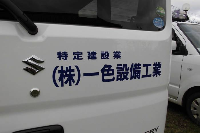 一色設備工業営業車(川南町)