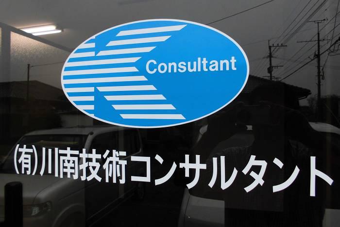 ガラスワンポイント(川南技術コンサルタント)