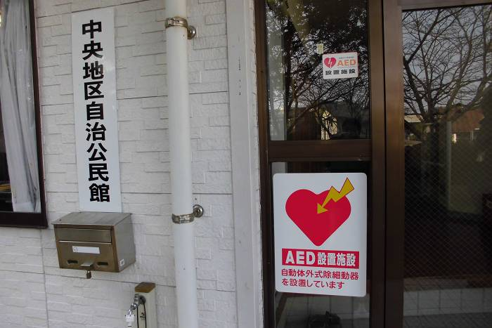AED設置サイン(川南町)