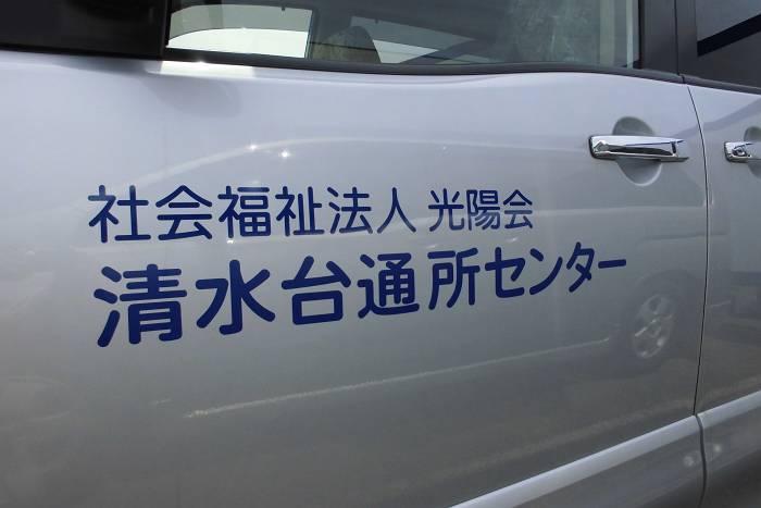 光陽会車両マーキング(西都市)