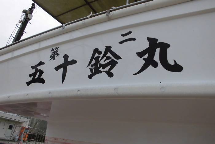 第二五十鈴丸(川南町)