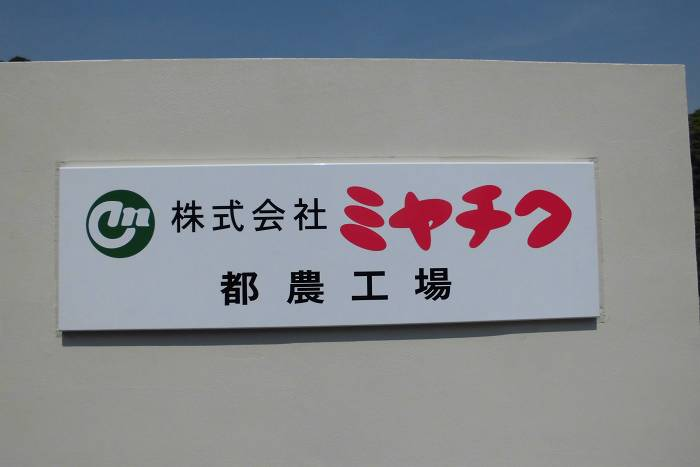 壁面サイン(都農町)