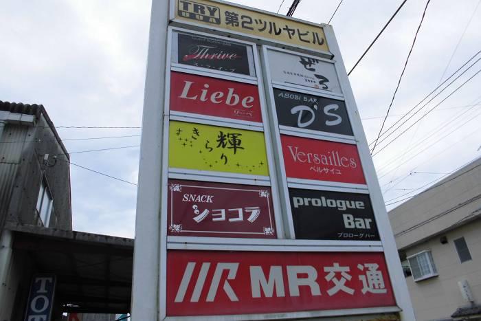 SNACKショコラ(高鍋町)
