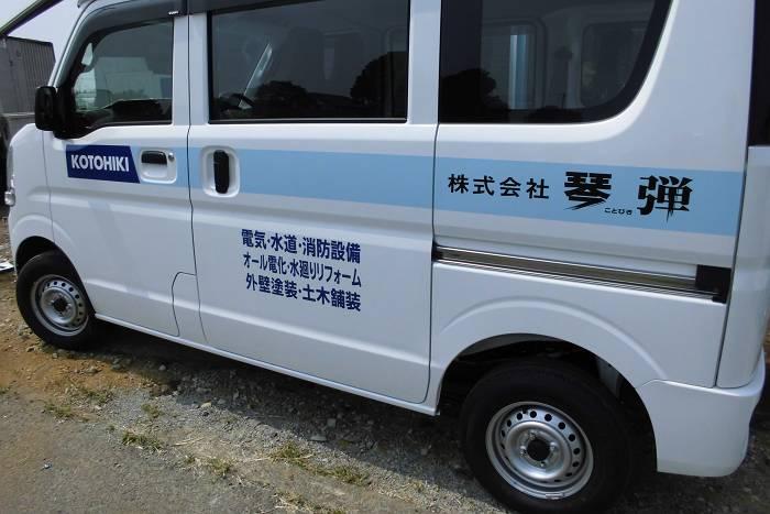 (株)琴弾営業車(高鍋町)