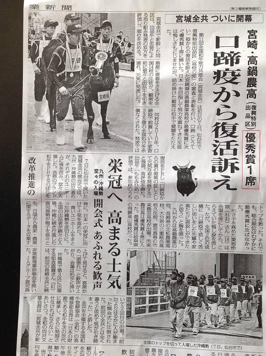 祝優秀賞1席獲得(高鍋町)