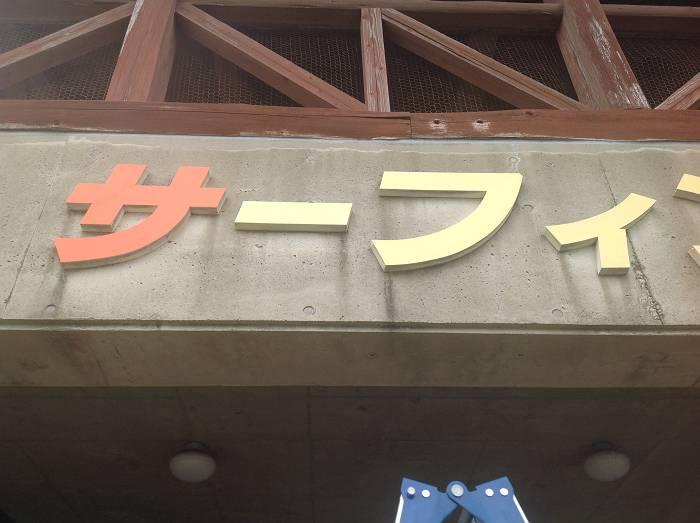 サーフィンセンター(川南町)