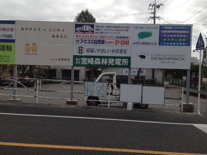 町内共同広告サイン(川南町)