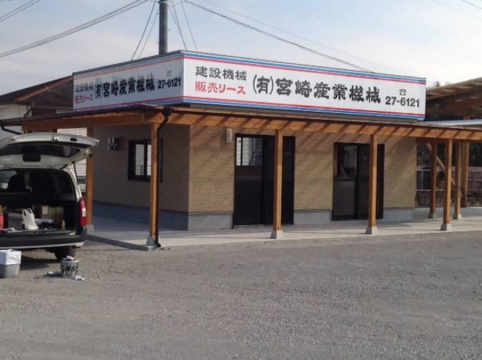 リースの宮崎産業機械(川南町)