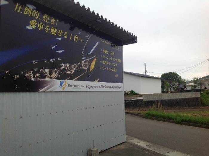 ファインファクトリー(佐土原町)