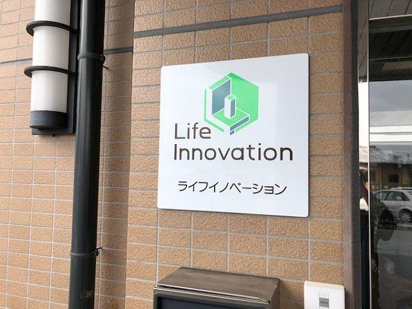 Life Innovation(木城町)