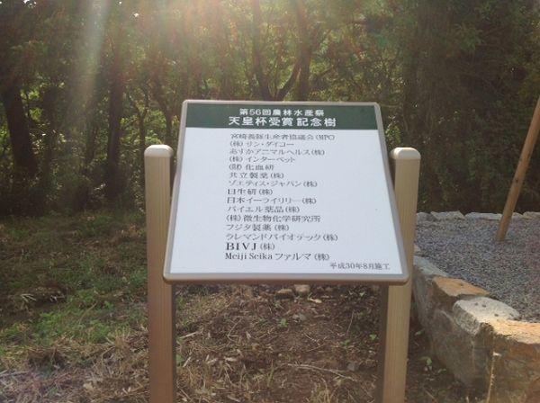 記念樹サイン(川南町)