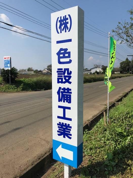 一色設備サイン(川南町)