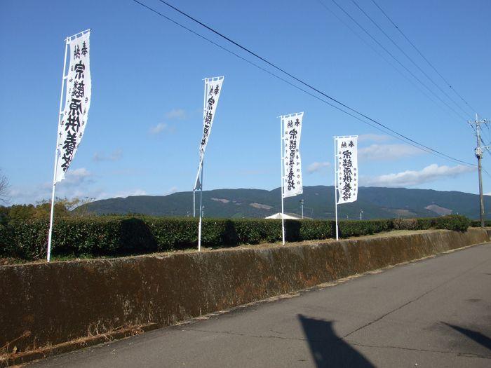宗麟原供養塔入り口サイン(川南町)